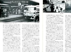 Kansai-railway-001_20191123195901
